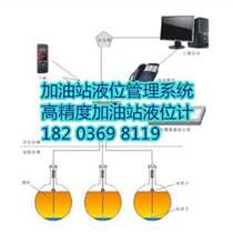 加油站儲油罐遠程無線控制監控管理系統