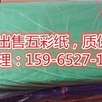 江蘇無錫五彩紙廠家價格