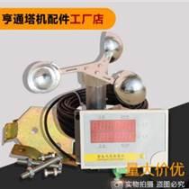 济南亨通塔机配件风速仪供应特价批发