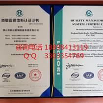 在哪里辦理ISO9001體系認證