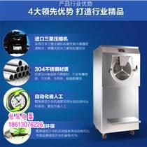 廣州市炫樂50L綠豆沙冰機