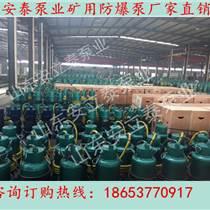 廠家直銷安泰WQB不銹鋼耐腐蝕化工泵 型號齊全