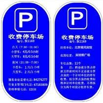 停車場收費標牌廠家北京停車場收費牌加工廠家