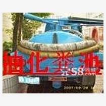 平西府专车抽粪高压清洗管道58459221专车清理化粪池