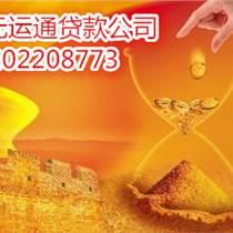 天津个人房屋短期拆借房产抵押贷款完全呈现