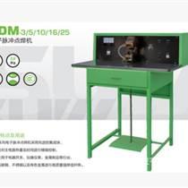 電子脈沖點焊機 JDM-3/5/10/16/25 臺式精密點焊機釬焊機