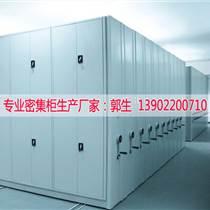 廣州白云區密集架生產廠家