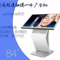 win7/安卓版虎易84寸臥式一體機多點觸控教學機多信息查詢廣告機