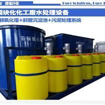 譚福環保高級氧化裝置涂料廢水處理設備
