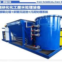譚福環保芬頓流化床酚醛廢水處理設備