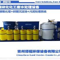譚福環保芬頓設備化工廢水處理設備