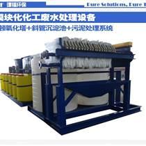 譚福環保高級氧化設備染料廢水處理設備