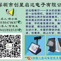 店管家收银机深圳KDS餐饮厨房出单系统微信订餐软件