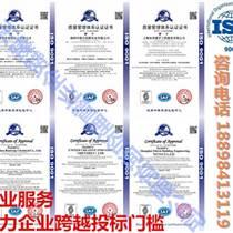 去哪里可以辦理ISO9001質量管理體系認證