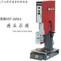 欣速捷机电设备_超声波塑胶熔接设备_超声波塑胶熔接设备