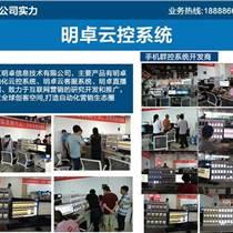 手机自动营销系统_浙江明卓_手机自动营销系统软件是移动互