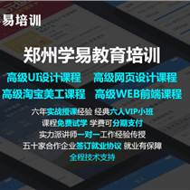 鄭州UI設計培訓課程學易免費試學