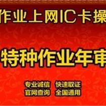 上海建筑電工考證培訓,電工操作證
