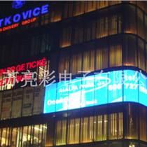 江蘇戶外廣告LED顯示屏,亮彩專業直供!