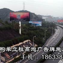 吴起县单立柱广告塔  高炮广告牌制作