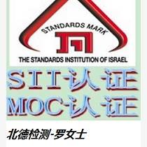 无线电话机MIC认证,以色列MOC认证CE认证