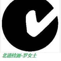 專辦無極燈鎮流器C-TICK認證/LED發光模組EN60825認證