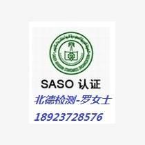 電腦一體機SASO認證IEC報告加驗貨