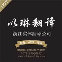 杭州专业韩语同声传译公司-以琳