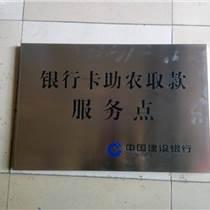 沈陽制作家具標牌高光沖壓腐蝕絲印不銹鋼機械鋁牌