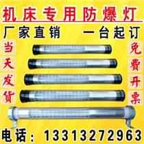 數控機床專用JY37防爆防水熒光工作燈 410長