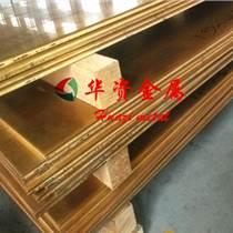供應H62銅板 h62黃銅板價格