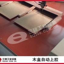 喷胶机图片有哪些中国品牌  三旗智能喷胶上胶机销售经理:18688758281