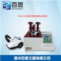 YG(B)522型織物耐磨耗試驗機