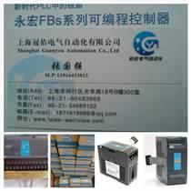 FBs-24MAT2-AC 代理永宏PLC免费编程