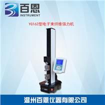 YG162型電子束纖維強力機