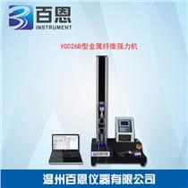 YG026B型金屬纖維強力機