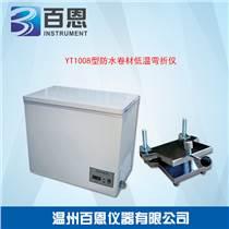 YT1008型低溫耐折試驗儀