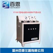 YT1007型電動防水材料不透水儀