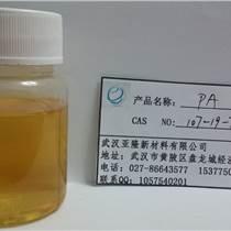 PPSOH吡啶嗡羥丙磺基內鹽