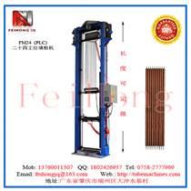 飛虹氧化鎂粉FM24-PLC填充機