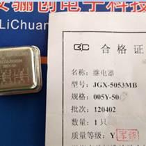 寶成繼電器JRW-220MC/012現貨熱銷 驪創