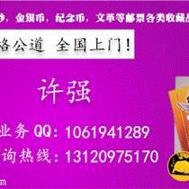 桂林回收錢幣郵票