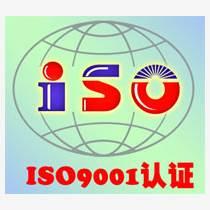 江西南昌ISO9001認證哪家辦理可靠可信