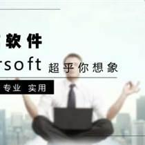 免費試用上海首信軟件Airsoft工程項目管理系統