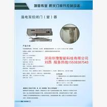 浙江衢州溫電雙控閉門窗器廠家服務