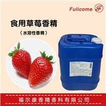 批發進口食用水溶性草莓食品添加劑香精