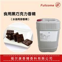 批發進口巧克力食品添加劑香精 水油兩溶