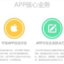 利大广州app定制开发公司,广州app应用开发公司