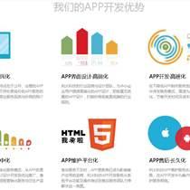 廣州手機app軟件開發,利大廣州手機app制作公司