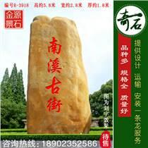一石成景的大型刻字黃蠟石